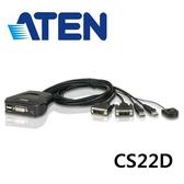ATEN CS22D 2埠USB DVI KVM多電腦切換器
