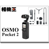 DJI Osmo Pocket 2 口袋雲台相機 全能組合包