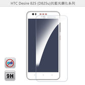 【Ezstick抗藍光】HTC Desire 825 防藍光鏡面鋼化玻璃膜 152x71mm