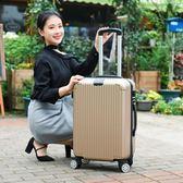 行李箱大學生拉桿女韓版小清新萬向輪旅行箱包密碼箱子24寸20寸26 NMS陽光好物