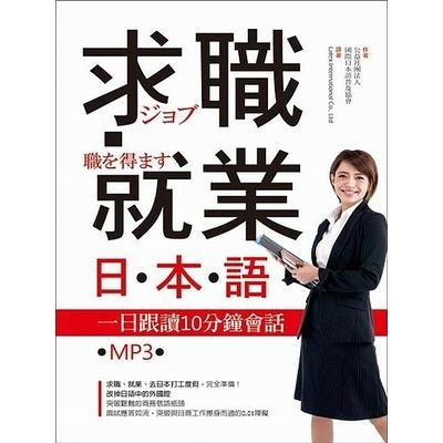 求職就業日本語(一日跟讀10分鐘會話)(25K+MP3)