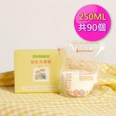 【愛的世界】母乳冷凍袋(250ml*30入)*3盒-韓國製- ★用品推薦