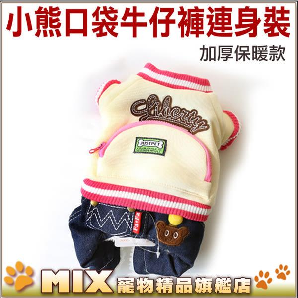 ◆MIX米克斯◆新款寵物服飾.四腳拉鍊口袋小熊牛仔褲連身褲裝,超級溫暖厚實,狗衣服