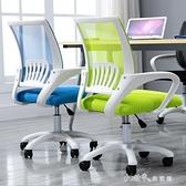 辦公椅電腦椅家用辦公椅宿舍懶人椅舒適升降椅子靠背大學生座椅轉椅【全館免運】