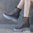 2020夏季透氣超高跟鏤空網靴果凍底內增高涼鞋水晶女靴子網紗短靴 果果新品