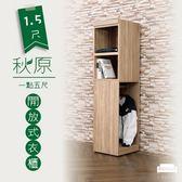 衣櫃【UHO】秋原1.5尺開放式衣櫥