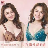 華歌爾-雙12大省團美胸 B-D 內衣2件組(F組)用美胸展現魅力-限時優惠QB1111-AF