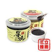 【厚燒】黑芝麻醬(250g/罐)優惠5入組-電電購