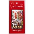 【收藏天地】台灣紀念品*3D立體風景冰箱貼-九份老街B
