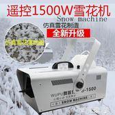 雪花機舞台 遙控1500瓦雪花機 特效制噴雪機造雪機器 雪花機婚慶 igo摩可美家