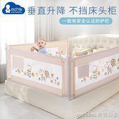 床圍欄寶寶防摔防護欄垂直升降兒童擋板大床欄桿床邊1.8-2米通用igo 美芭