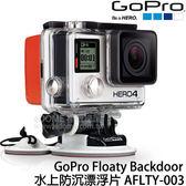 GoPro Floaty Backdoor 水上防沉漂浮片 (6期0利率 免運 台閔公司貨) AFLTY-003 適用 HERO4 HERO3