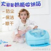 嬰兒奶瓶收納箱帶蓋防塵寶寶餐具奶瓶用品小大號便攜式外出儲存盒igo 美芭