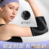 運動護肘女士護臂護腕護手肘瑜伽健身跑步薄款胳膊關節保暖護套男【勇敢者】