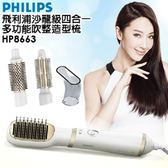 【PHILIPS 飛利浦】HP8663 沙龍級四合一吹風多功能造型整髮器+吹風機 ( 限量特價五台 )
