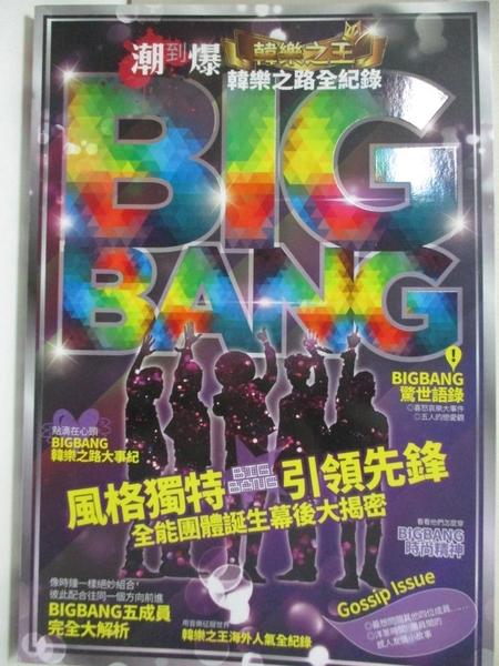 【書寶二手書T4/寫真集_ABQ】潮到爆!韓樂之王 BIG BANG!_匯展文化編輯部