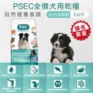 贈400G*1PSEC全價犬用乾糧-幼犬...