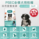 PSEC全價犬用乾糧-幼犬/全齡犬 2K...