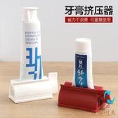 牙膏擠壓器牙膏洗面奶手動擠牙膏夾子【櫻田川島】