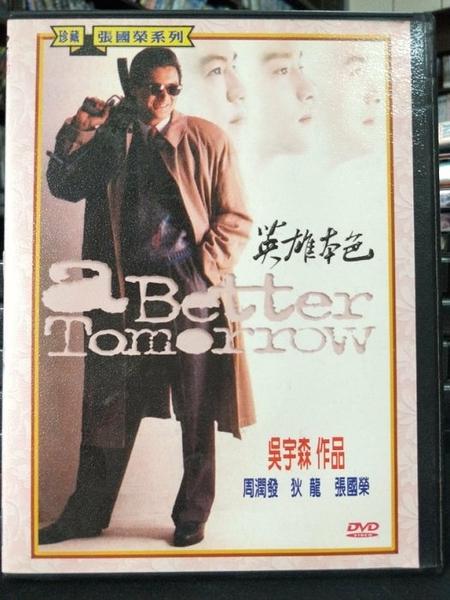 挖寶二手片-C27-正版DVD-華語【英雄本色】-周潤發 張國榮 狄龍(直購價) 海報是影印