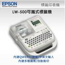 【奇奇文具】愛普生EPSON LW-500 超輕巧可攜式 標籤機