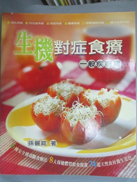 【書寶二手書T3/養生_QCE】生機對症食療:一般疾病篇_孫儷庭