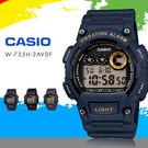 CASIO W-735H-2A 實用多功能手錶 W-735H-2AVDF 現貨 熱賣中!