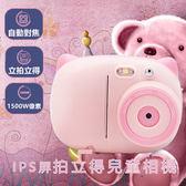 第六代 兒童相機 數位相機 拍立得 即可拍 迷你相機 兒童數位相機 1500萬畫素 IPS高清顯示屏
