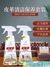 保養蠟 清潔劑 真皮沙發清潔劑去污保養皮革清潔劑皮具護理液保養油沙發清洗神器 快速發貨