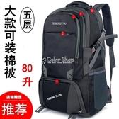 旅行包男80升新品超大容量戶外登山包雙肩包女旅遊行李包徒步背包 YYP 萬聖節全館免運