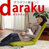 和室椅椅子A562(多色可選)【日本和樂の音色】