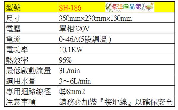 櫻花瞬熱式電熱水器SH-186 /含基本安裝/ 安裝運送限基隆台北新北(林口三峽鶯歌除外)