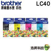 【四色一組 ↘1580元】Brother LC40 適用於J525W/J725DW/J925DW/J430W/J432W/J625DW/J825DW IAMB05-1