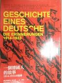 【書寶 書T3 /傳記_NSW 】一個德國人的故事:1914 1933 回憶錄_ 賽巴斯提安.哈夫納