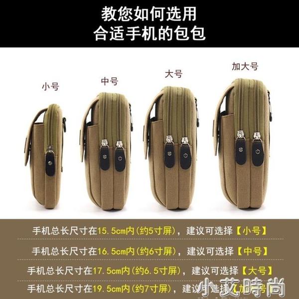 手機包男士腰包干活工地多功能穿腰帶手機套豎款中老年迷你小包包 小艾新品