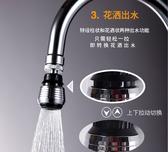 濾水器 廚房面盆水龍頭過濾網防濺節水器出水嘴萬向水龍頭 起泡器韓國時尚週