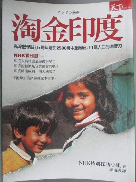 【書寶二手書T4/社會_IHP】淘金印度_NHK特別採訪小組
