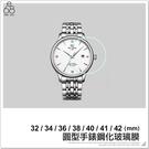 圓型手錶鋼化玻璃保護貼 手錶鏡面 智能手錶螢幕 平面 保護貼 玻璃貼 保貼 厚膠 透明 防刮 防摔