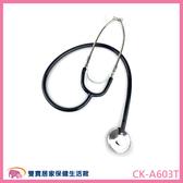 Spirit精國 經濟型聽診器CK-A603T(單面) CKA603T