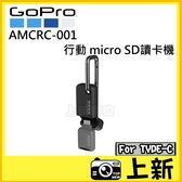 【上新數位】 GOPRO  gopro  AMCRC-001 行動 microSD 讀卡機 For TYPE-C USB-C 公司貨