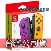 現貨【公司貨】 NS Switch Joy-Con 左右手控制器 雙手把 電光紫橘色【電光紫電光橙】台中星光電玩