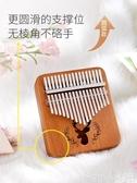 特賣拇指琴cega迷你拇指琴卡林巴卡淋巴初學者17音kalimba卡巴林便攜式鋼琴