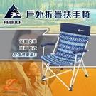 公狼戶外折疊椅 露營椅 休閒椅 沙灘椅 ...