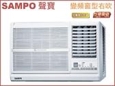 ↙0利率↙SAMPO 聲寶 10-13坪 2級省電 變頻靜音窗型冷氣-右吹AW-PC63D 十年保固【南霸天電器百貨】
