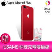 分期0利率  【紅色】Apple iPhone 8 plus 256GB 5.5 吋 智慧型手機 贈『USAMS 快速充電傳輸線*1』