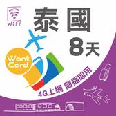 【Want Card】泰國上網卡 8日不降速 4G上網 吃到飽上網SIM卡 網卡 漫遊卡