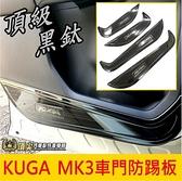FORD福特【KUGA MK3車門防踢板】2020-2021年KUGA 酷卡 黑鈦保護飾板 內門不鏽鋼面板