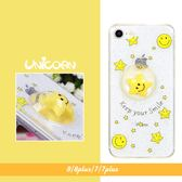 立體水珠星星微笑 透明全包軟殼 保護殼 iphone 8 8plus 7 7plus Unicorn手機殼