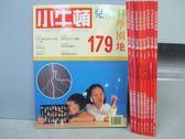 【書寶二手書T2/少年童書_RDB】小牛頓_179~187期間_共9本合售_生活中看不見的大功臣-電