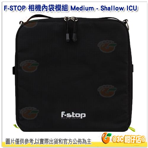 F-STOP Medium Shallow ICU 相機內袋模組 公司貨 AFSP025 內層包 相機包 保護包 鏡頭 防水 收納包